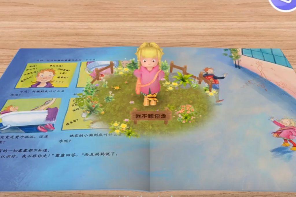 JD.com launches AR children's book